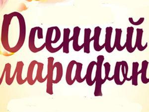 Акция-аукцион  «Осенний Марафон». Ярмарка Мастеров - ручная работа, handmade.