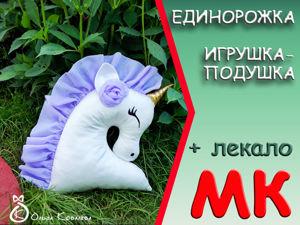 Игрушка подушка «Единорог» своими руками (мастер-класс). Ярмарка Мастеров - ручная работа, handmade.