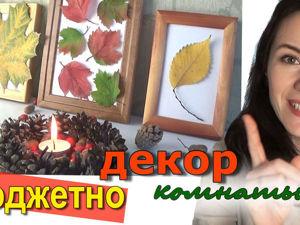 Видео мастер-класс: как бюджетно украсить комнату осенью. Ярмарка Мастеров - ручная работа, handmade.