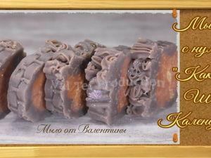 Мыло с нуля Какао, ши и календула. Ярмарка Мастеров - ручная работа, handmade.
