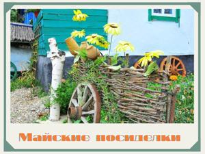 Аукцион  «Майские посиделки». Ярмарка Мастеров - ручная работа, handmade.