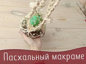 Создаем пасхальное макраме кашпо DIY. Ярмарка Мастеров - ручная работа, handmade.