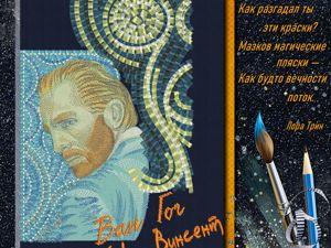 Ван Гог. Ярмарка Мастеров - ручная работа, handmade.
