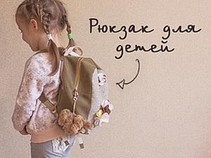 Шьем симпатичный детский рюкзак. Ярмарка Мастеров - ручная работа, handmade.