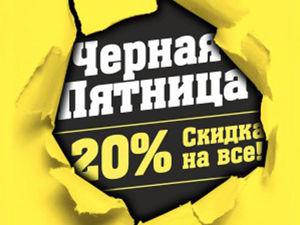 Чёрная пятница с 25-30 ноября скидка 20 % на всё. Ярмарка Мастеров - ручная работа, handmade.