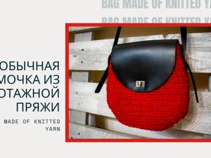 Необычная сумочка из трикотажной пряжи крючком. Ярмарка Мастеров - ручная работа, handmade.