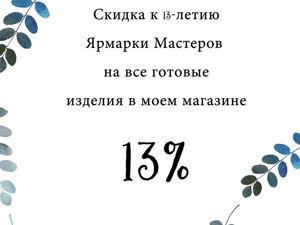 Скидка к 13-летию Ярмарки Мастеров. Ярмарка Мастеров - ручная работа, handmade.