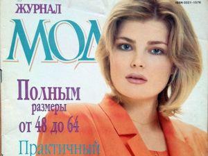 Журнал МОД, Мода для полных, № 2/2000 г. Фото моделей. Ярмарка Мастеров - ручная работа, handmade.