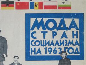 1962 год. Мода стран социализма на 1963 год. Винтажная мода. Ярмарка Мастеров - ручная работа, handmade.