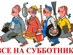 "Фельетон ""Слава труду!"" или ""Все на субботник"". Ярмарка Мастеров - ручная работа, handmade."