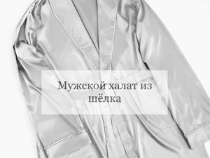 Мужской халат из шёлка. Ярмарка Мастеров - ручная работа, handmade.