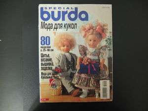 Бурда мода для кукол 1995 Burda Puppenmode кукольная мода. Ярмарка Мастеров - ручная работа, handmade.
