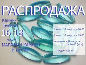 Анонс марафона  «Природные камни»  с 16 по 18 августа. Ярмарка Мастеров - ручная работа, handmade.