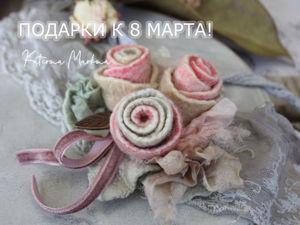 Подарки к 8 марта. Ярмарка Мастеров - ручная работа, handmade.