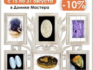 Домик мастера объявляет распродажу товаров! -10% на весь ассортимент до 31 августа!. Ярмарка Мастеров - ручная работа, handmade.
