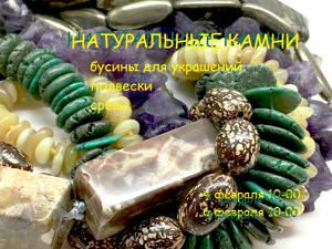 «Натуральные Камни» , бусины для украшений (марафон по 6 февр.10-00). Ярмарка Мастеров - ручная работа, handmade.