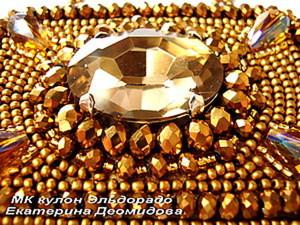 """МК по вышивке комплекта """"Эльдорадо"""" - кулон и кольцо.. Ярмарка Мастеров - ручная работа, handmade."""