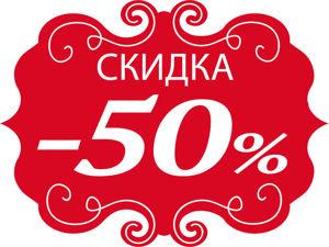 Распродажа в магазине — акция «Скидка 50». Ярмарка Мастеров - ручная работа, handmade.