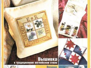 Журнал Лена №11-2002 г. Ярмарка Мастеров - ручная работа, handmade.