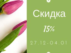 Скидка 15% с 27 декабря по 4 января. Ярмарка Мастеров - ручная работа, handmade.