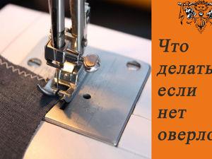 Мастер-класс: 8 способов обработки срезов без оверлока. Ярмарка Мастеров - ручная работа, handmade.