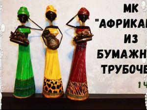 Мастерим изящных африканок из бумажных трубочек для декора дома. Ярмарка Мастеров - ручная работа, handmade.