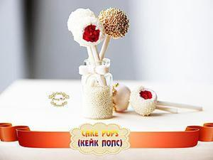 Видео мастер-класс: кейк попс из полимерной глины. Ярмарка Мастеров - ручная работа, handmade.