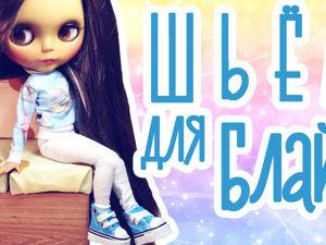 Шьем свитшот и штанишки для куклы Блайз. Ярмарка Мастеров - ручная работа, handmade.
