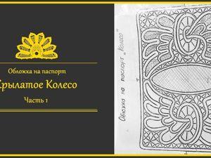 Изготавливаем обложку на паспорт «Крылатое колесо». Часть 1: румынское кружево с фетром. Ярмарка Мастеров - ручная работа, handmade.