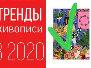Топ 5 популярных направлений в живописи в 2020 году /что модно рисовать / что нарисовать. Ярмарка Мастеров - ручная работа, handmade.