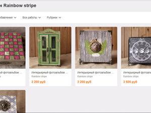 Второй магазин Rainbow stripe. Ярмарка Мастеров - ручная работа, handmade.