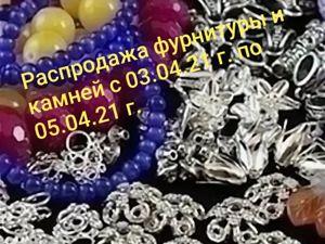 Закрыта! Распродажа-марафон фурнитуры и камней с 03.04.21 г. по 05.04.21 г. Ярмарка Мастеров - ручная работа, handmade.
