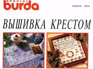 Burda SPECIAL  «Вышивка крестом» , 1994 г. Фото работ. Ярмарка Мастеров - ручная работа, handmade.