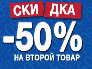 Внимание! «Минус 50% на второе изделие в заказе». Ярмарка Мастеров - ручная работа, handmade.