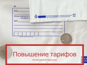 С 01 октября 2019 года изменился целый ряд тарифов Почты России. Ярмарка Мастеров - ручная работа, handmade.