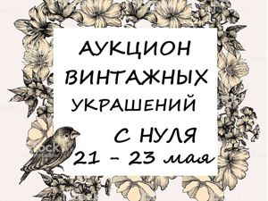 ЗАКРЫТ! Аукцион Винтажный Украшений с Нуля 21 — 23 Мая. Ярмарка Мастеров - ручная работа, handmade.
