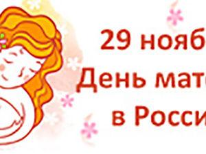 29 ноября-День матери. Ярмарка Мастеров - ручная работа, handmade.
