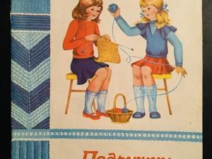 Подружки-рукодельницы Ханашевич 1982- 2 выпуск. Ярмарка Мастеров - ручная работа, handmade.