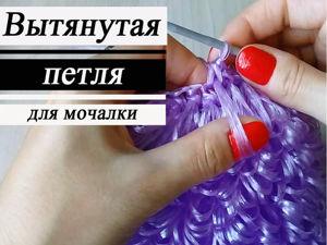 Учимся вязать вытянутую петлю для мочалок. Ярмарка Мастеров - ручная работа, handmade.