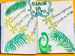 Украшаем список планов на лето красочным рисунком. Ярмарка Мастеров - ручная работа, handmade.