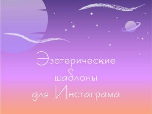 Шаблоны для Инстаграма Астролога/Нумеролога. Ярмарка Мастеров - ручная работа, handmade.