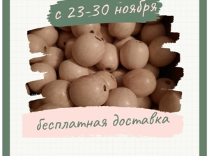 Бесплатная доставка  с 23 -30 ноября. Ярмарка Мастеров - ручная работа, handmade.