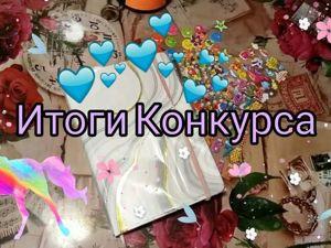 Итоги конкурса коллекций  «Подарю настроение»  !. Ярмарка Мастеров - ручная работа, handmade.