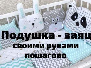 Мастер-класс: подушка заяц своими руками. Ярмарка Мастеров - ручная работа, handmade.
