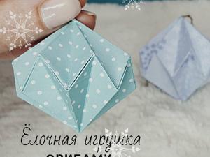 Мастерим геометрическую ёлочную игрушку Оригами. Ярмарка Мастеров - ручная работа, handmade.