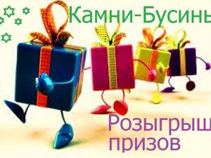 Розыгрыш призов (марафон Камни-Бусины от 25 ноября). Ярмарка Мастеров - ручная работа, handmade.