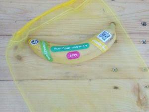 Свободный банан. Ярмарка Мастеров - ручная работа, handmade.