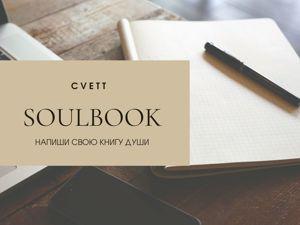 Soulbook — это Книга Души. Ярмарка Мастеров - ручная работа, handmade.
