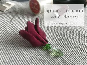 Брошь Тюльпан в технике оригами из ткани. Подарок на 8 Марта. Ярмарка Мастеров - ручная работа, handmade.