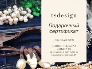 Подарочный сертификат от tsdesign!. Ярмарка Мастеров - ручная работа, handmade.